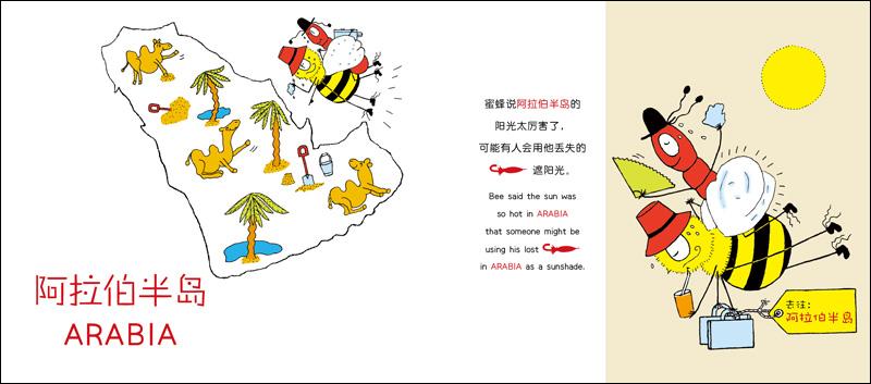 蚂蚁和蜜蜂漫画_蚂蚁和蜜蜂?儿童彩色单词故事书系列 环游世界