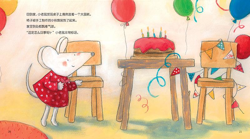 情绪管理图画书精选了儿童最喜闻乐见的动物形象