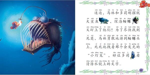 迪士尼拼音认读故事——海底总动员