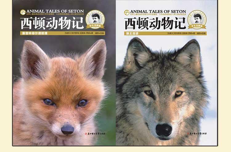 《西顿动物记:狼王洛波》(欧内斯特·汤普森·西顿