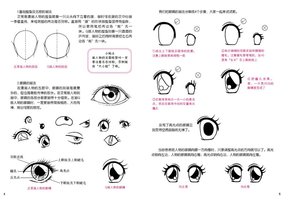 新编卡通入门教程——q版人物·动物/梁馨 李紫媛