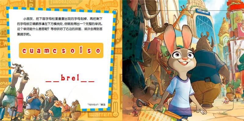 《越拼越专注--迪士尼双语拼图:疯狂动物城》 【简介