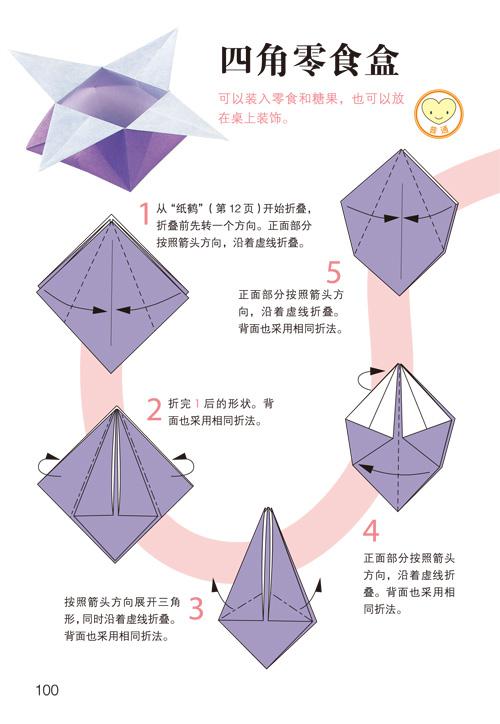 儿童折纸全书动物房子