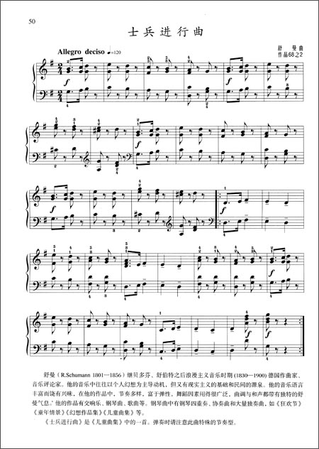 瑶族舞曲歌谱钢琴