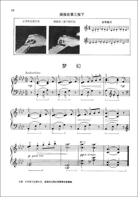 遥远的钟声钢琴曲谱