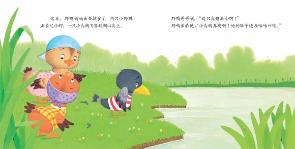小乌鸦喂妈妈》(精装绘本) 吴带生 绘图,葛竞 改编 9787569909050