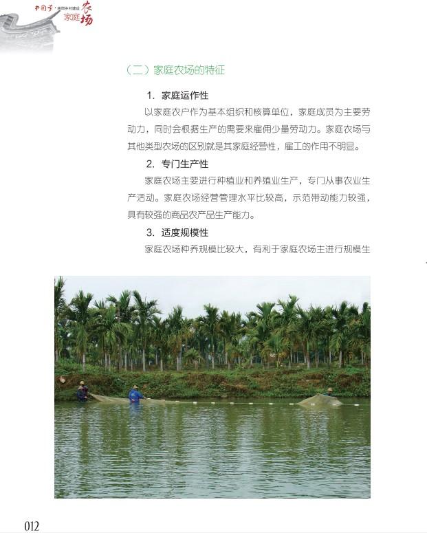中国梦.美丽乡村建设 家庭农场 刘和平 9787535965561