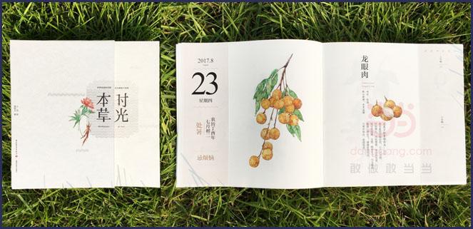 2017·手绘本草·精致日历