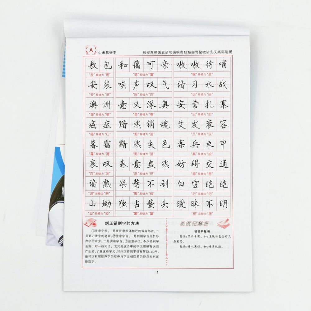 作者简介 田英章,字存卿,中国人民大学特聘书法博士生导师,北京大学