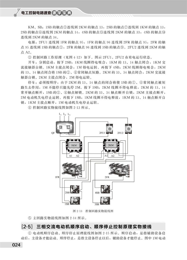 常用单相电动机控制电路原理实物接线1273-1常用电风扇,台扇,落地扇
