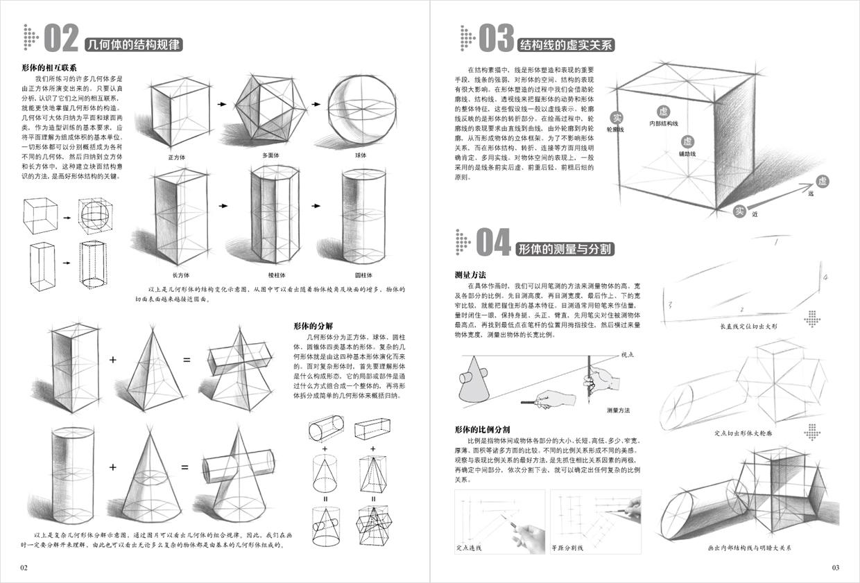 新课标结构几何体