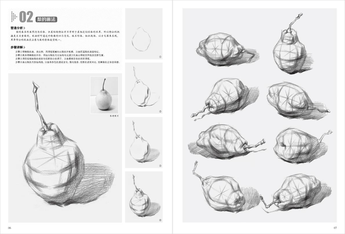 fun书 新课标结构静物  结构素描可以使学生集中精力去刻画形体结构