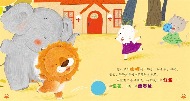 内容简介 本册图书讲述的是小狮子
