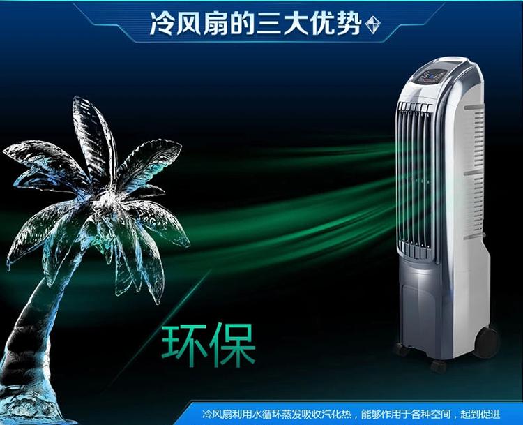 【当当自营】 艾美特(airmate) cftw10-14单冷型 加湿制冷风扇 塔式