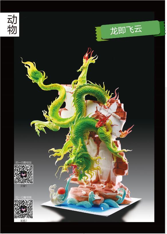 周毅食品雕刻果疏雕(上册) 周毅 9787518016884