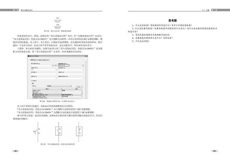 正版促销中qs~eplan electric p8教育版使用教程 9787115387547 张