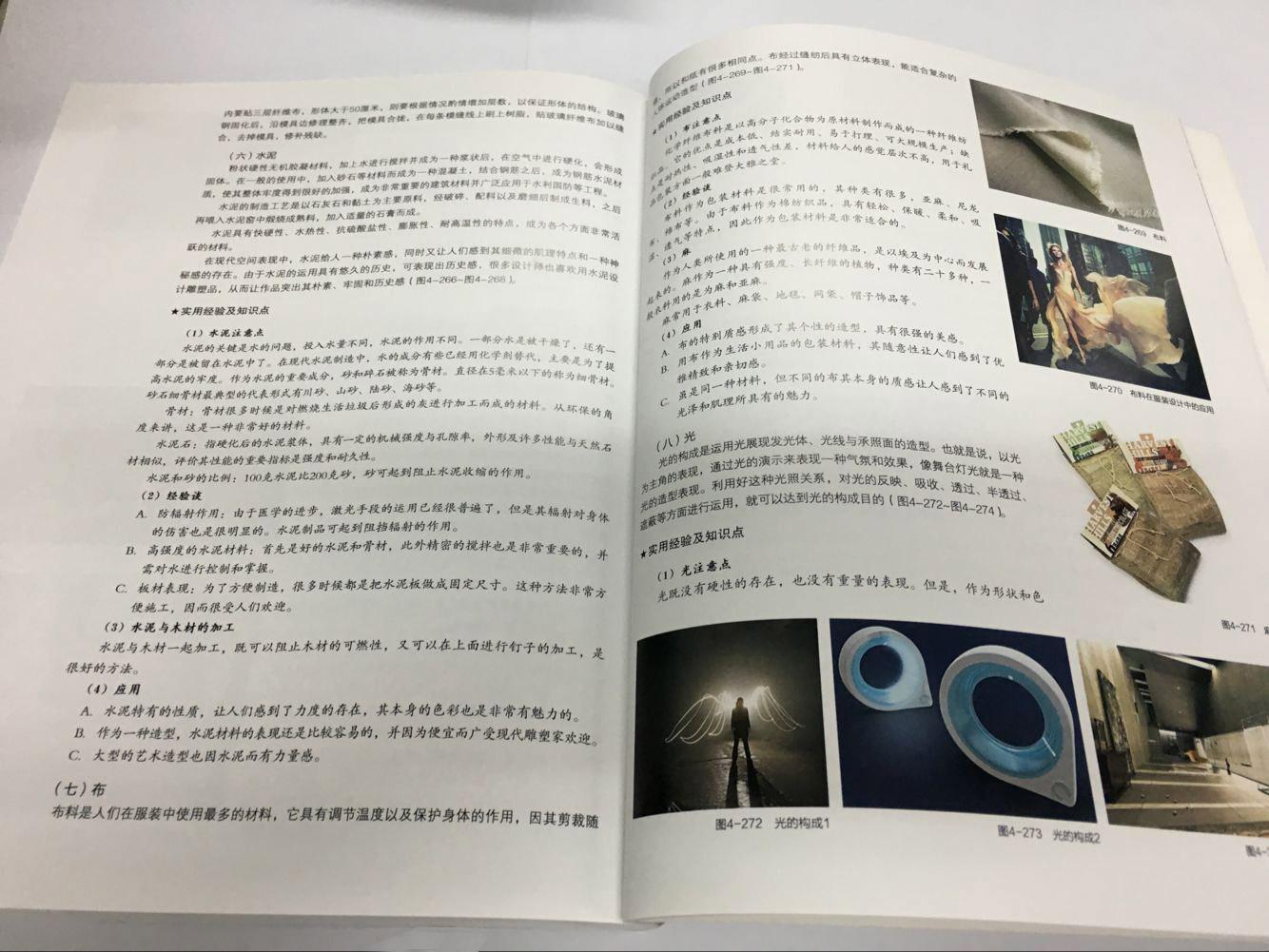 本书主要包括平面构成与立体构成.
