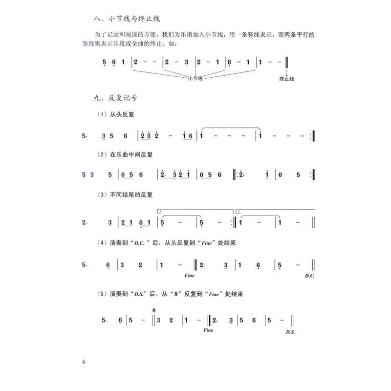 *必备简谱钢琴教程.2/刘天礼