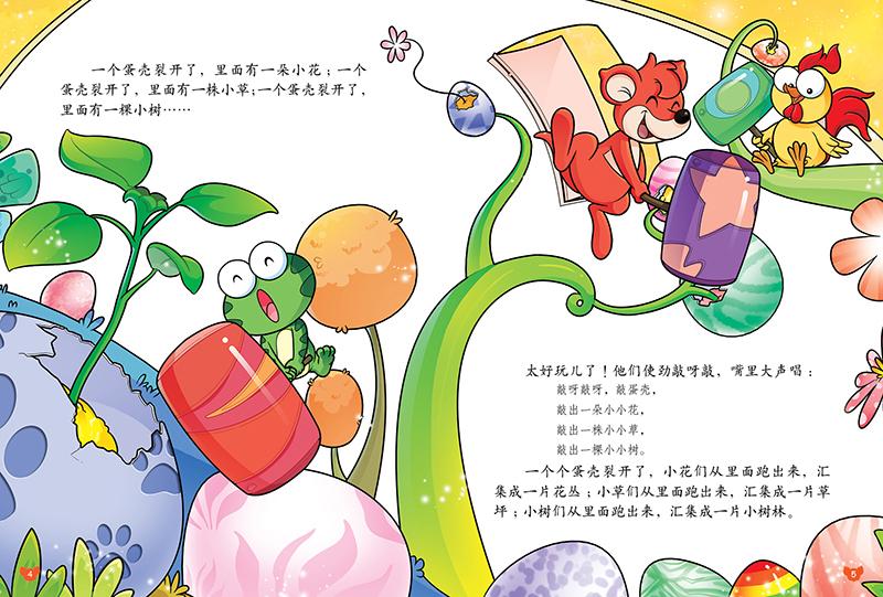 金龟子讲幼儿画报睡前故事(动物小镇乐游记+蛋壳学校)