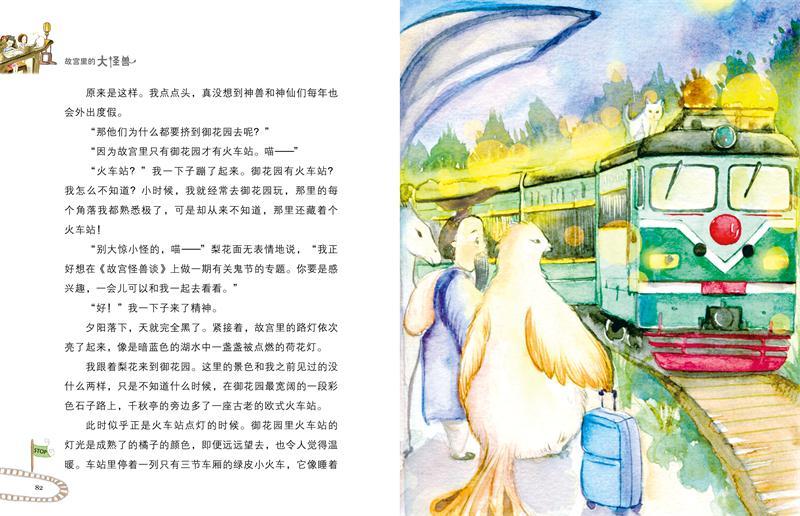 故宫里的大怪兽 御花园里的火车站
