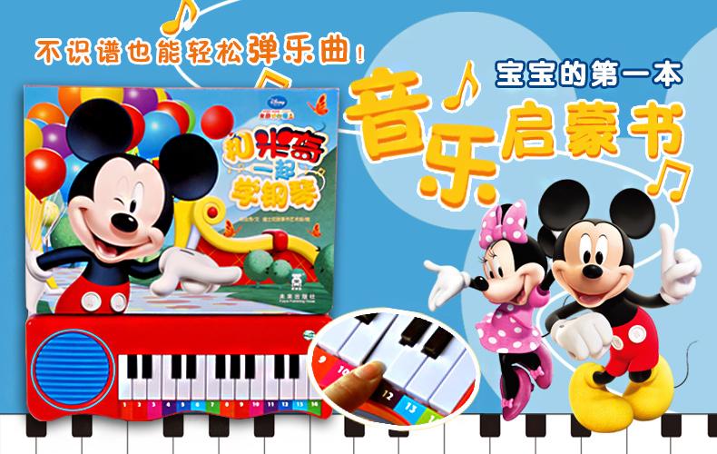 内容简介   《和米奇一起学钢琴》内容简介:小小钢琴和乐谱完美的
