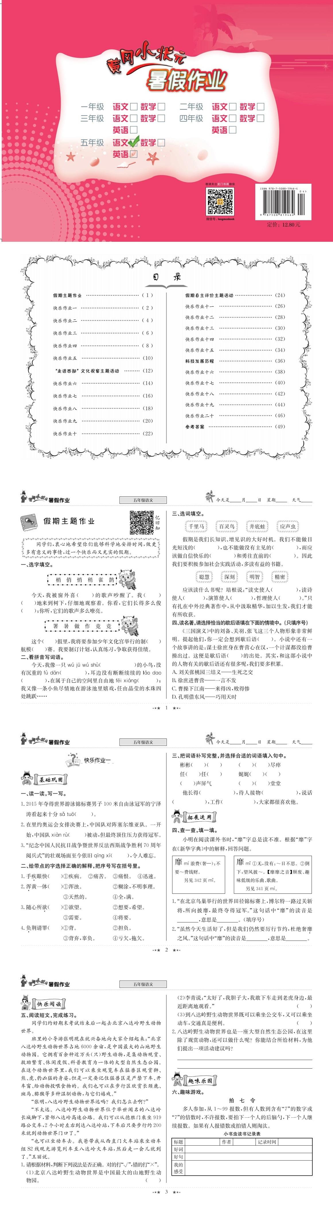 《2017年秋季黄冈小状元暑假作业 五年级语文》( 编)
