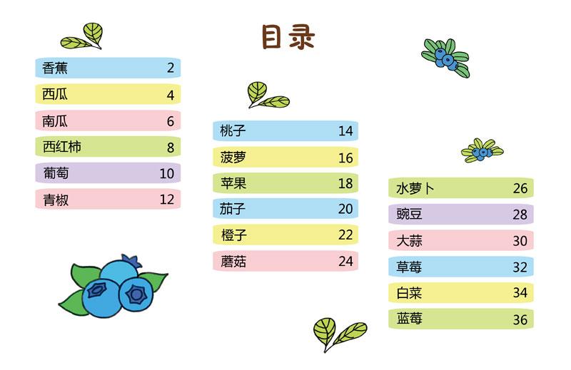 《儿童创意简笔画:水果蔬菜》(谢颖)【简介_书评_在线