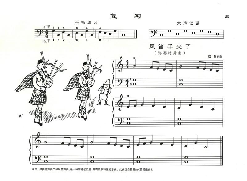 四四拍钢琴曲谱