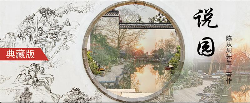 说园(典藏版):著名古园林与建筑专家陈从周先生的重要学术论著,位居国图片
