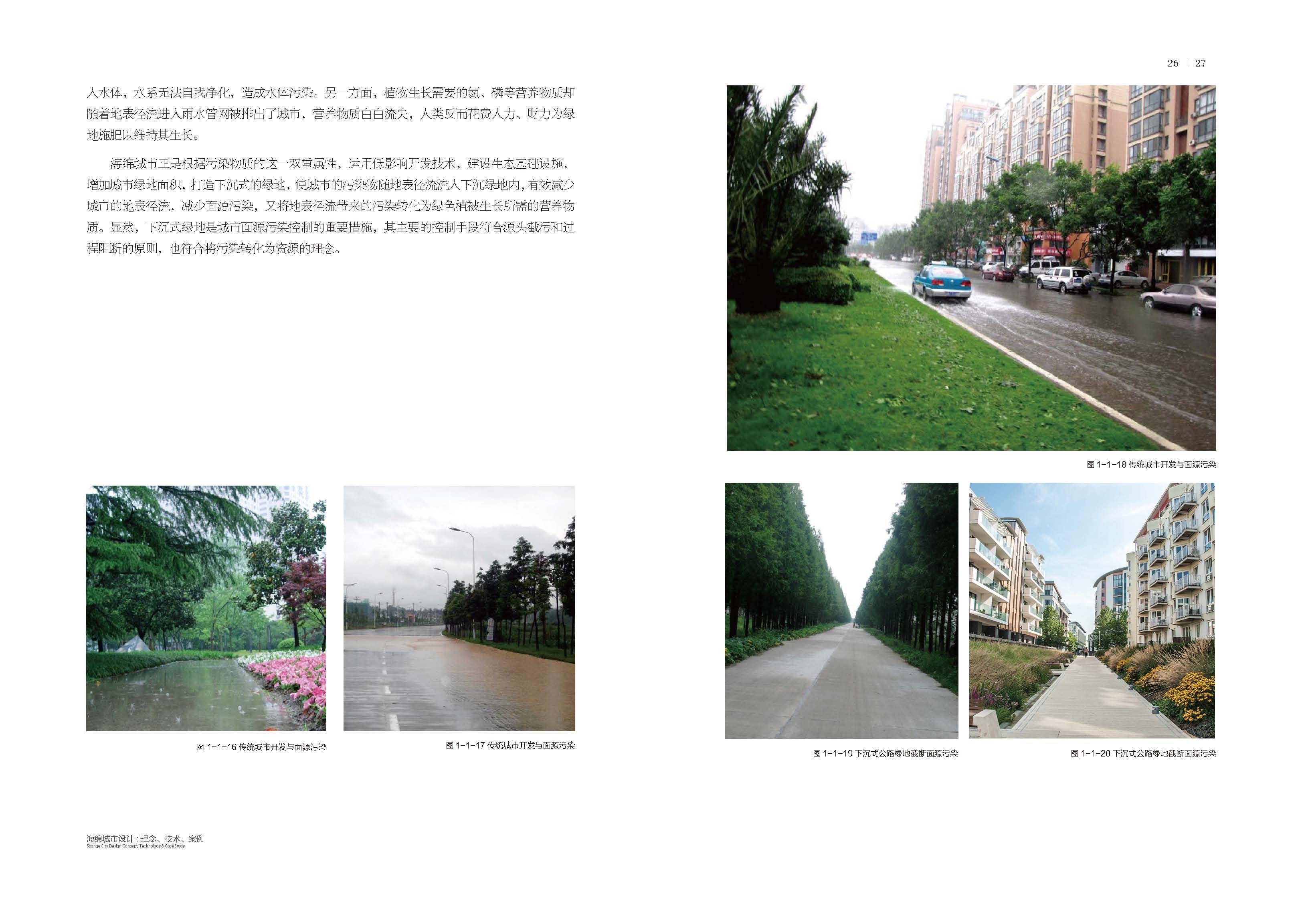 海绵城市设计套装(海绵城市设计 : 理念,技术,案例 海绵城市设计图解)