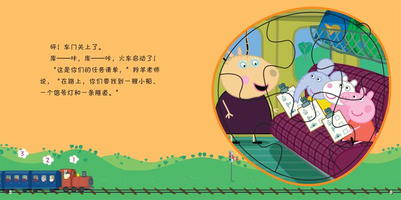 《小猪佩奇拼图故事》本身是一个非常好的故事读本,孩子可以一边读故事,一边玩拼图,兼具绘本和玩具的双重属性。拼图块数不断增加,难度逐步升级,让孩子体验成就感与满足感,并学会接受挑战。孩子在娱乐的同时,得到专注力与动手能力的训练。 《消防车》讲述了一个幽默有趣的救援故事。佩奇和乔治坐着消防车与猪妈妈一起去消防局,猪爸爸和爸爸们去踢足球,然后在花园里烧烤。爸爸们一不小心点着了烧烤架,大家赶忙打电话给消防员们。消防员们开着大消防车及时赶来,扑灭了火灾。花园变成了泥塘,大家在泥塘里快乐地玩耍起来。 《大火车》讲述了