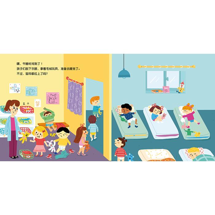 童书 玩具书 其他 法国幼儿科学启蒙玩具书:我爱幼儿园  书摘插画