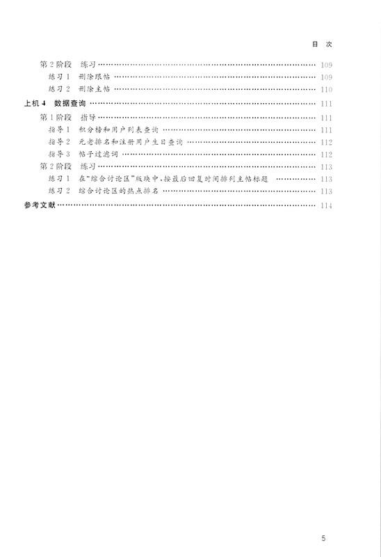 SQL Server 数据库基础 PDF下载