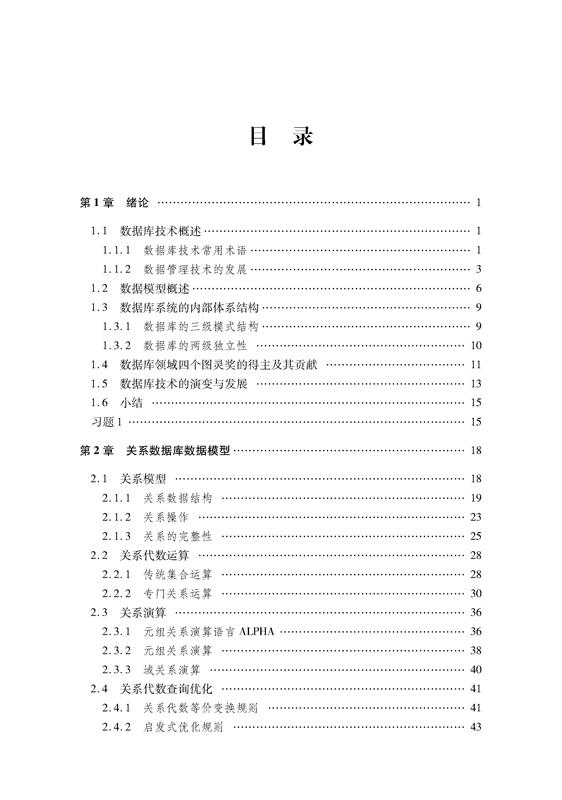 数据库技术与应用(第3版) PDF下载